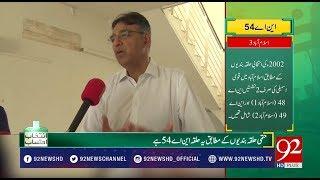 Intikhab Ahtisab   Problems of NA-54 Islamabad 3   23 July 2018   92NewsHD