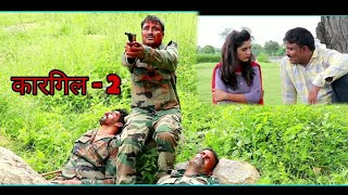 Kargil-2 Independence Day& rakhshabandan special short film