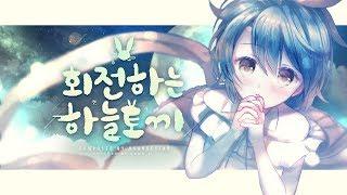 【강지】 ✿회전하는 하늘 토끼! (回る空うさぎ)✿ 「Cover Song」