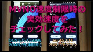 MVNO VS AU 速度比較 OCNモバイルONE(速度制限中)