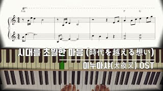 [튜토리얼] 이누야샤(犬夜叉) OST '시대를 초월한 마음(時代を越える想い)' Easy Piano Sheet Music 쉬운 피아노 악보