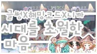 [라테일파픈스타연주] 이누야샤 犬夜叉 OST - 시대를 초월한 마음 Affections Across Time 時代を越える想い (cover)