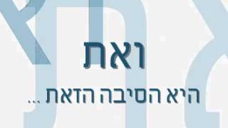 Hoobastank - The Reason [ Hebrew Lyrics ]