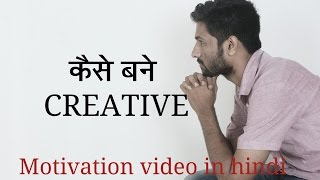HOW TO BE CREATIVE PERSON HINDI width=