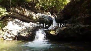 고장난 벽시계   강진 / 정선 우리민박