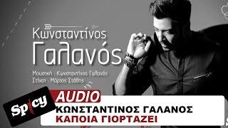 Κωνσταντίνος Γαλανός - Κάποια γιορτάζει - Official Audio Release