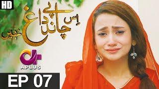Is Chand Pay Dagh Nahin - Episode 7 | A Plus ᴴᴰ Drama | Firdous Jamal, Saba Faisal, Zarnish Khan width=
