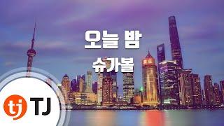 Tonight 오늘밤_Sugarbowl 슈가볼_TJ노래방 (Karaoke/lyrics/romanization/KOREAN)