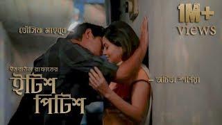 Itish Pitish | Tawsif | Sporshia | Bangla Romantic Short Film 2018 width=