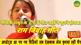 Maithili Thakur -Vivah Geet, Aju Shobha Janak Mandir