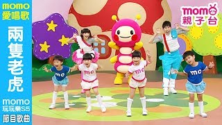 momo愛唱歌【兩隻老虎】momo玩玩樂 第5季│節目唱跳歌曲~檸檬哥哥、優格姐姐帶著大家一起唱唱跳跳【momo親子台│官方HD版】