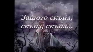 Елена Найденова (Sun) - Когато мъж обича жена