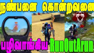 Take revange for my Enemy Friend|| Free fire fun with Enemy's|| Run Gaming Tamil
