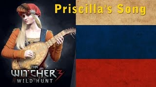 The Witcher 3 - Priscilla's Song [Russian LANGUAGE]