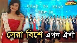 মিস ওয়ার্ল্ডে সেরা বিশে এখন ঐশী। Miss world bangladesh Oishi | StarGolpo