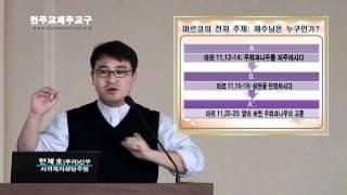 교구 성서40주간 - 마르코복음(2-2)