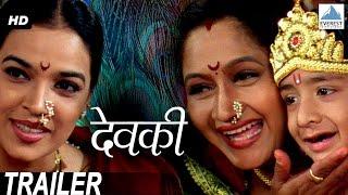 Devki (देवकी) - Superhit Marathi Movie Trailer | Alka Athalye, Sudhir Joshi