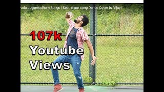 DJ Duvvada Jagannadham Songs | Seeti maar song Dance Cover by Vijay |