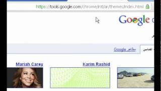 تغير المظاهر في متصفح Google Chrome