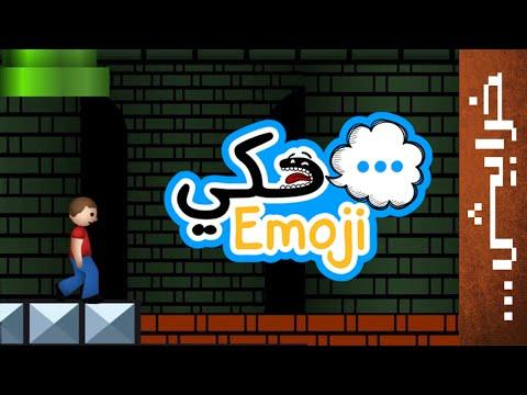 حكي Emoji# الحلقة السابعة: سوبر ماريو Super Mario