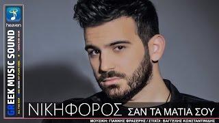 Σαν Τα Μάτια Σου - Νικηφόρος / Nikiforos - San Ta Matia Sou / Teaser