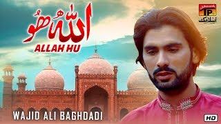 ALLAH HU | RAMZAN SPECIAL HAMD | Wajid Ali Baghdadi | NEW NAAT | BEST NAAT | 2019