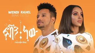 Wendi Mak & Rahel Getu - Fashion New | ፋሽን ነው - Ethiopian Music 2020 [official Music video]