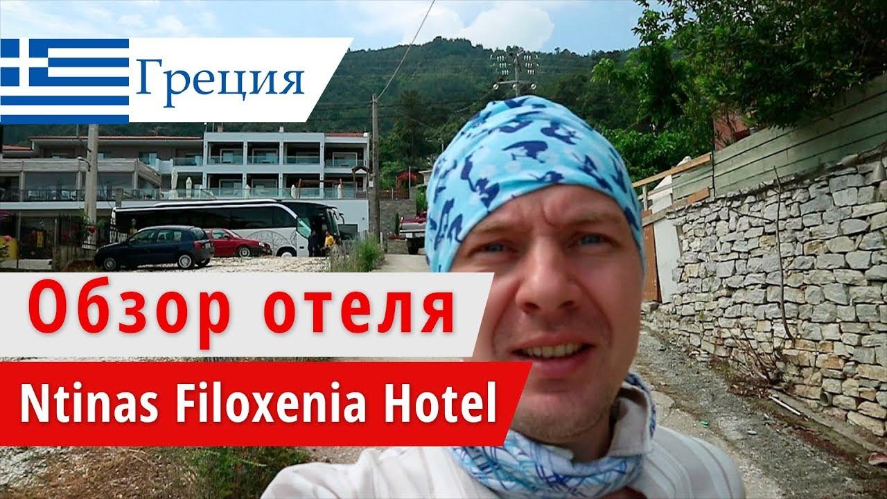 Ntinas Filoxenia Grecia (4 / 27)
