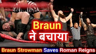 Braun Strowman Saves Roman Reigns After WWE RAW Attacks | Roman Reigns on Brock Lesnar Talk in Hindi