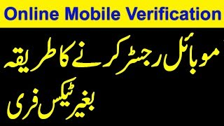 How to register mobile in pta non compliant videos / Page 2