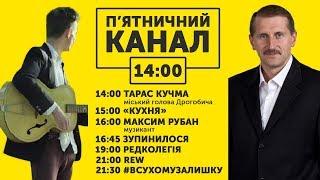 П'ЯТНИЧНИЙ КАНАЛ | SKRYPIN.UA | 30 ЛИСТОПАДА