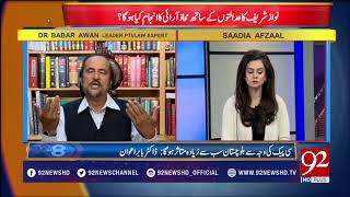 92 at 8 - 12 March 2018 - 92NewsHDPlus