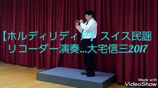 ☆23☆【ホルディリディア】リコ―ダ―演奏…大宅信三2017