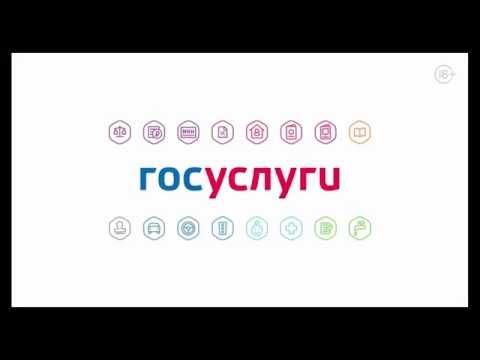 Демонстрация процесса регистрации на Едином портале госуслуг (ЕПГУ)