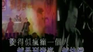 鄭伊健-陳小春 - 戰無不勝(KTV)