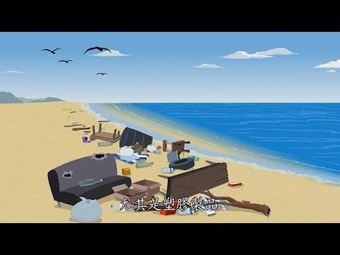 5-16《心靈環保兒童生活教育動畫5》16 沉默的垃圾島(國語版) - YouTube
