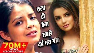गारंटी   लड़की के दर्द भरे आवाज़ में सबसे दर्द भरे गाने को सुन जरूर रो दोगे Bewafai Hindi Sad Song