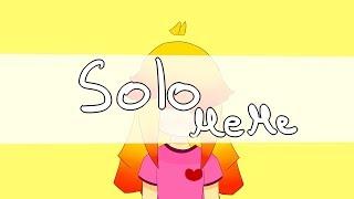 SOLO//Meme//Ani//Twenning test