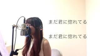 Ellie Goulding『Still Falling For You』covered by Eri Yamashita【忘れられない恋愛に寄り添う洋楽】