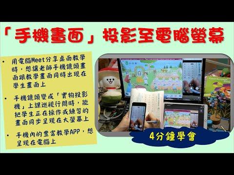 「手機畫面」輕鬆投影至電腦螢幕!手機鏡頭變成隨身「實物投影機」!也能切換前鏡頭,變成電腦的視訊鏡頭,meet時跟教學畫面同時傳送給學生看! - YouTube