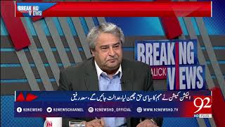 Breaking Views with Malick -20 August 2017 - 92NewsHDPlus