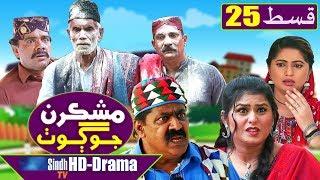 Mashkiran Jo Goth EP 25 | Sindh TV Soap Serial | HD 1080p |  SindhTVHD Drama
