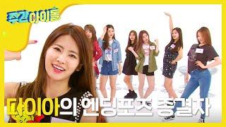 (Weekly Idol EP.255) DIA  K-pop girl group Cover dance 'girl crush'