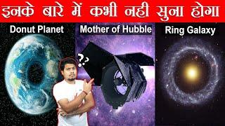 Unheard Science & Facts Ep11 Donut के आकार का Planet देखा है ? Hubble से 100 गुना एडवांस टेलिस्कोप ?