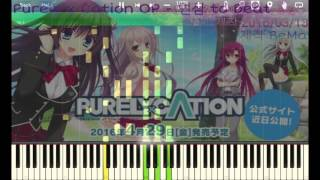 [PURELY×CATION OP - コイゴコロ to Beat!] Piano Cover
