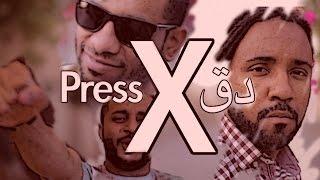 Press X دق