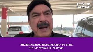 Sheikh Rasheed Blasting Reply To India On Air Strikes In Pakistan | SAMAA TV