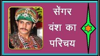 #Kshatriya #Vanshawali - #Sengar Vansh ka Parichay ...श्रीसिद्धी