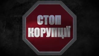 «Стоп Корупції» | ВИПУСК №88 (анонс)