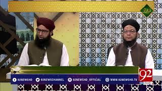 Noor e Quran | Khulasa e para Soam | Professor Mujahid Ahmed |19 May 2018 | 92NewsHD